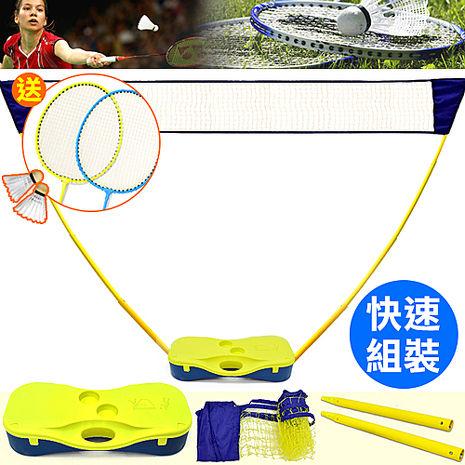 可攜式羽毛球網架(送羽球拍+球)-促銷