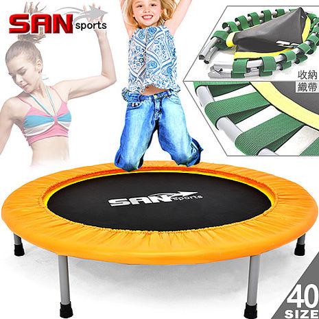 跳跳樂40吋折疊彈跳床(織帶跳跳床)-促銷