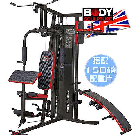【BODY SCULPTURE】BMG-4700T 綜合重量訓練機贈送啞鈴