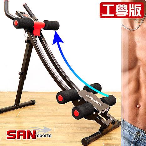 【SAN SPORTS】弧形工學五分鐘健腹器
