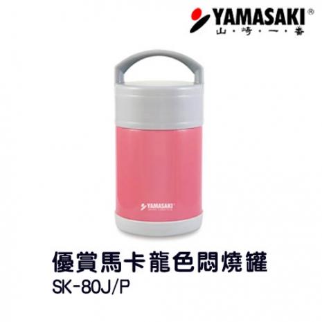 YAMASAKI 山崎馬卡龍真空悶燒罐 SK-80P(粉)