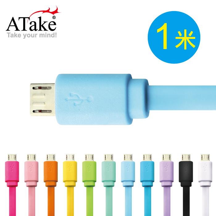 【ATake】Micro 5Pin 傳輸線 (扁線1米)粉色
