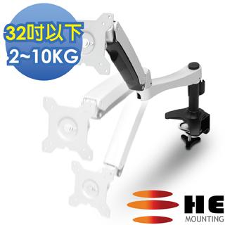 HE 32吋以下LED/LCD鋁合金雙臂夾桌型互動螢幕架(H20ATC)