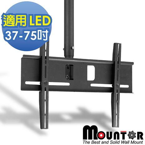 Mountor多動向電視懸吊架37~75吋(MR8040)