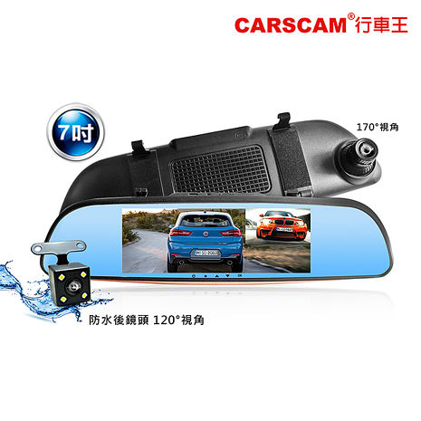 CARSCAM行車王 7吋後視鏡雙鏡頭行車記錄器CR-07-加贈8G記憶卡