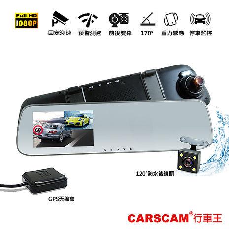 【APP限定】CARSCAM行車王 GS9100+ GPS測速雙鏡頭行車記錄器-單機