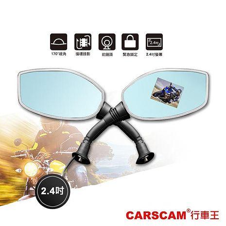【APP限定】CARSCAM行車王 M1機車後視鏡行車記錄器-單機(福利品出清-保固6個月)