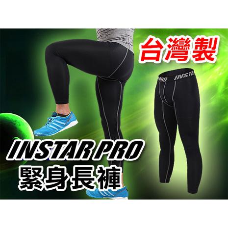 【INSTAR】PRO 台灣製造 男女緊身長褲-緊身褲 內搭 同NIKE PRO版型 黑灰XS