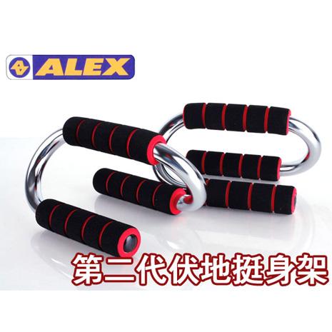 【ALEX】德國品牌第二代伏地挺身架-訓練胸部前臂復部半身肌力-健身健美 依賣場F
