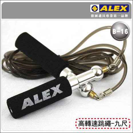 【ALEX】培林外露高轉速跳繩-九尺-重量訓練 健身 健美 有氧 依賣場F