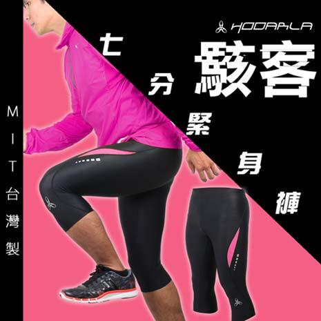【HODARLA】男女駭客七分緊身長褲-七分褲 慢跑 路跑 單車 腳踏車 黑桃紅M