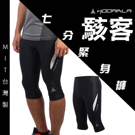 【HODARLA】男女駭客七分緊身長褲-七分褲 慢跑 路跑 單車 腳踏車 黑白S