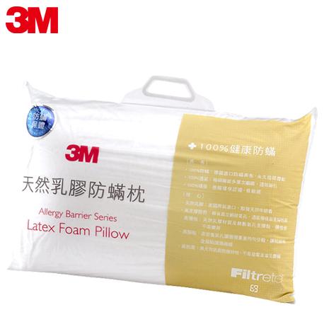 【3M】淨呼吸防蹣天然乳膠枕(AP-C1)