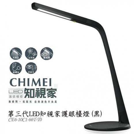 【CHIMEI奇美】第三代LED知視家護眼檯燈(黑)CE6-10C1-66T-T0