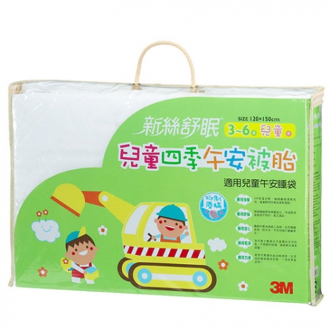 3M 新絲舒眠-兒童午安被(睡袋)被胎-四季用Z120