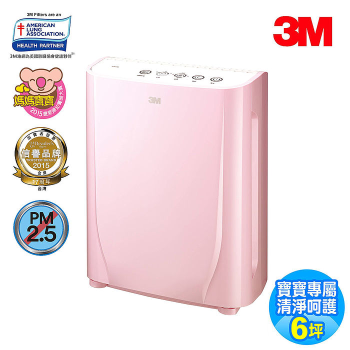 3M 淨呼吸寶寶專用型空氣清淨機(棉花糖粉) FA-B90DC PN(APP)
