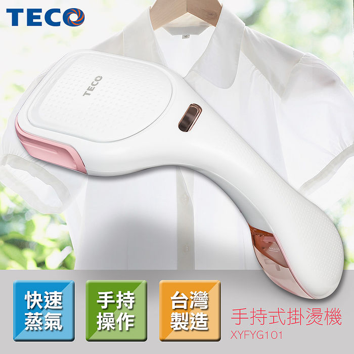 TECO東元 手持式掛燙機 XYFYG101(APP)