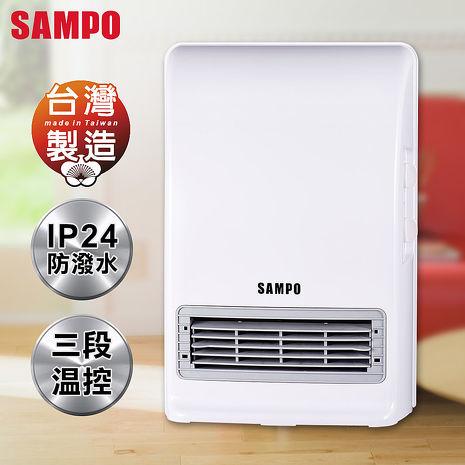 (APP)SAMPO聲寶 浴臥兩用陶瓷電暖器 HX-FN12P