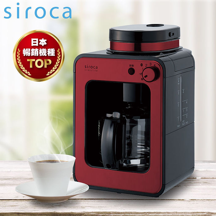 Siroca SC-A1210R 自動研磨悶蒸咖啡機-紅 (APP)