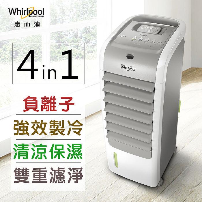 【Whirlpool惠而浦】4in1負離子健康水冷扇 AC2810(APP)