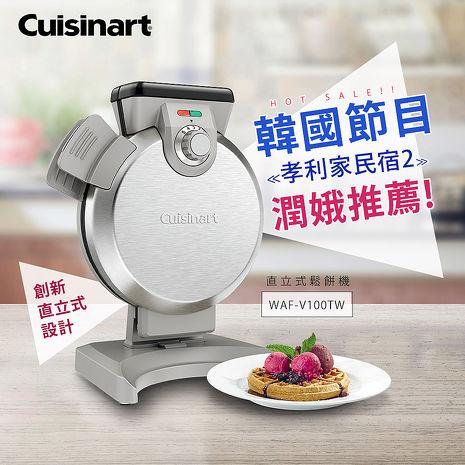 【孝利家民宿推薦】美國Cuisinart 美膳雅直立式鬆餅機 WAF-V100TW(app)
