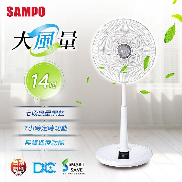 【SAMPO聲寶】14吋微電腦遙控DC節能風扇 SK-FZ14DR(app)