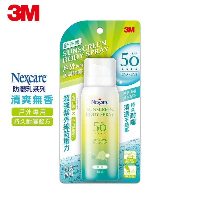 【3M】Nexcare戶外防曬噴霧SPF50-清爽無香*3入組