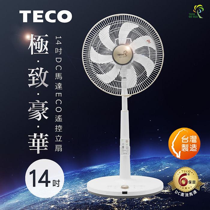 【TECO】14吋DC節能扇-豪華款 (XA1488BRD)