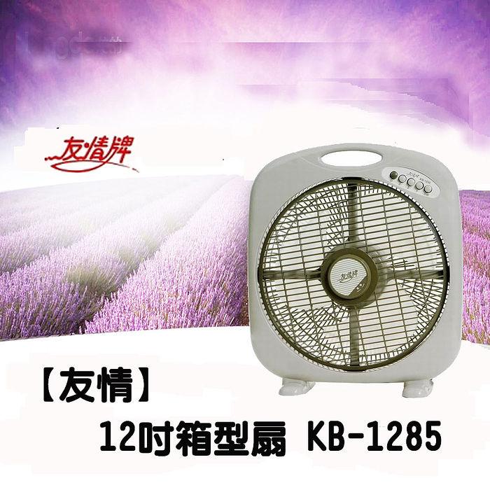 友情12吋手提箱扇KB-1285
