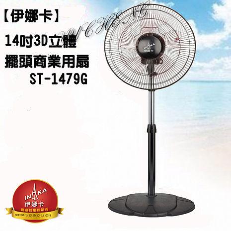 買一送一【伊娜卡】14吋3D立體擺頭商業用扇ST-1479G