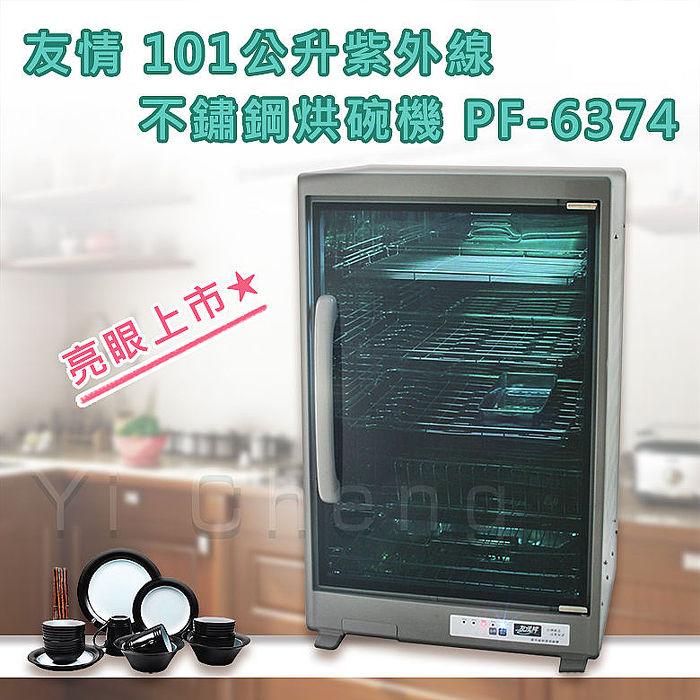 友情 101 公升紫外線不鏽鋼烘碗機 PF-6374