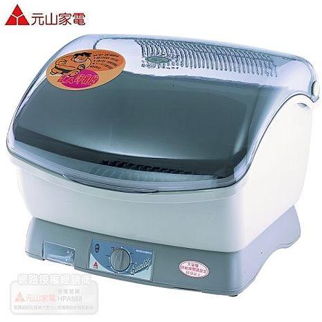 【元山】 迴風式烘碗機YS-9911DD