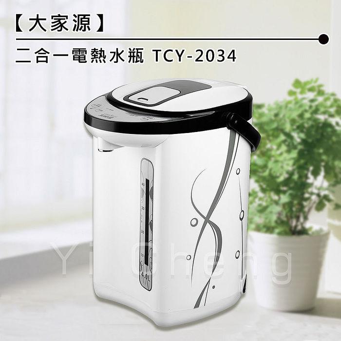 大家源 二合一電熱水瓶 TCY-2034