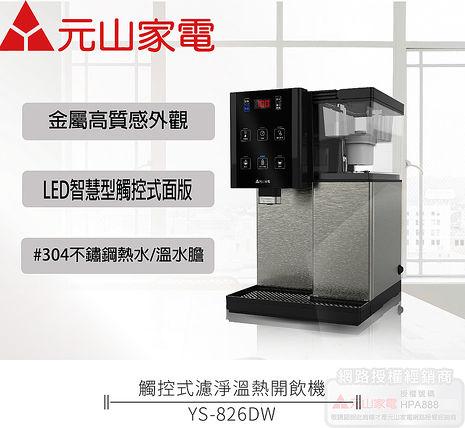 元山觸控式濾淨溫熱開飲機 YS-826DW(APP)