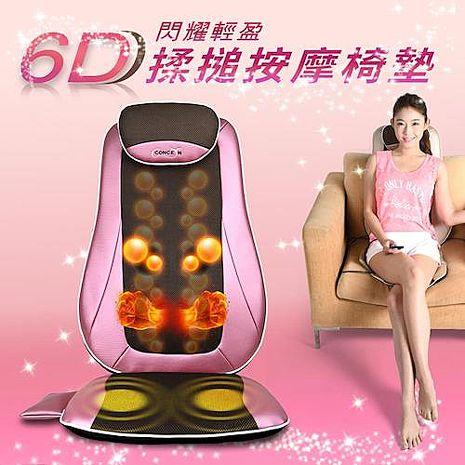 【Concern康生】6D玫瑰紫輕盈溫熱揉槌按摩椅墊 CON-2828