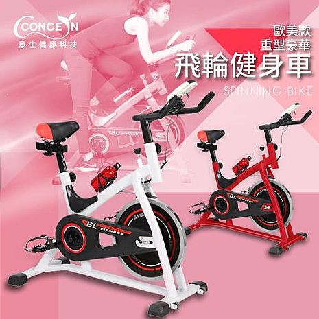 【Concern 康生】歐美重型極速豪華飛輪健身車 紅色CON-FE511