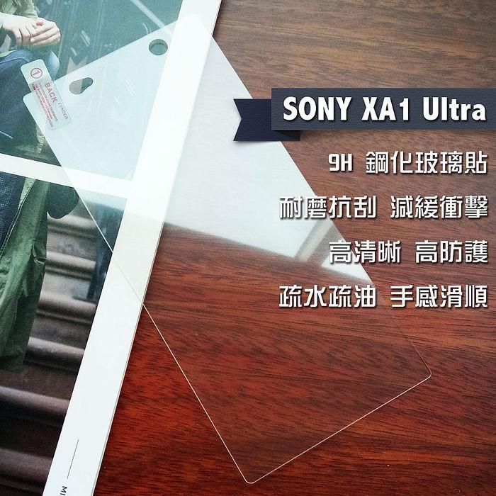 SONY XA1 Ultra 鋼化玻璃貼