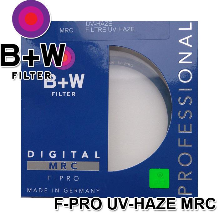 B+W F-Pro 010 UV MRC 多層鍍鏌 抗UV濾鏡 58mm(公司貨)【預購】