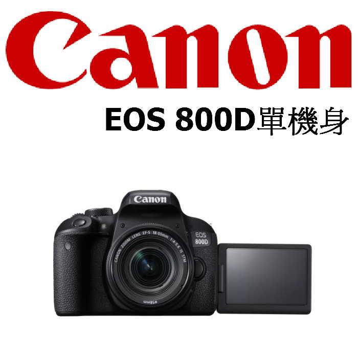 【領券現折】Canon EOS 800D單機身(公司貨)