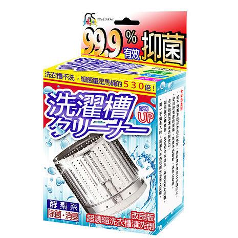 改良版超濃縮洗衣槽清洗劑(三包/盒)