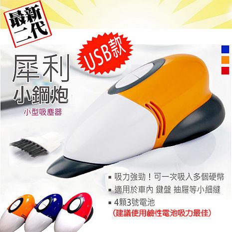 第二代犀利小鋼炮小型吸塵器(USB/電池雙用)送神奇去污去鏽清潔擦布2個-特賣馬卡龍黃