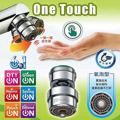 3入組-One Touch 台灣製 萬向抗菌省水開關/ 萬向省水閥(省水48%氣泡型)HP610-特賣