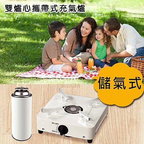 台灣製造 雙爐心充氣環保爐 (卡式瓦斯罐用) APP限定