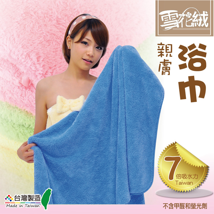 【台灣製造】五星飯店等級 雪花絨經典大浴巾 肌膚爽滑零負擔晴空藍