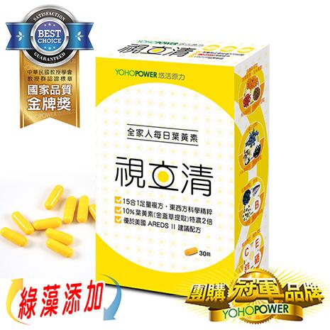 【舒適晶亮】視立清EX-15合1複方葉黃素膠囊(30顆/盒)【悠活原力】