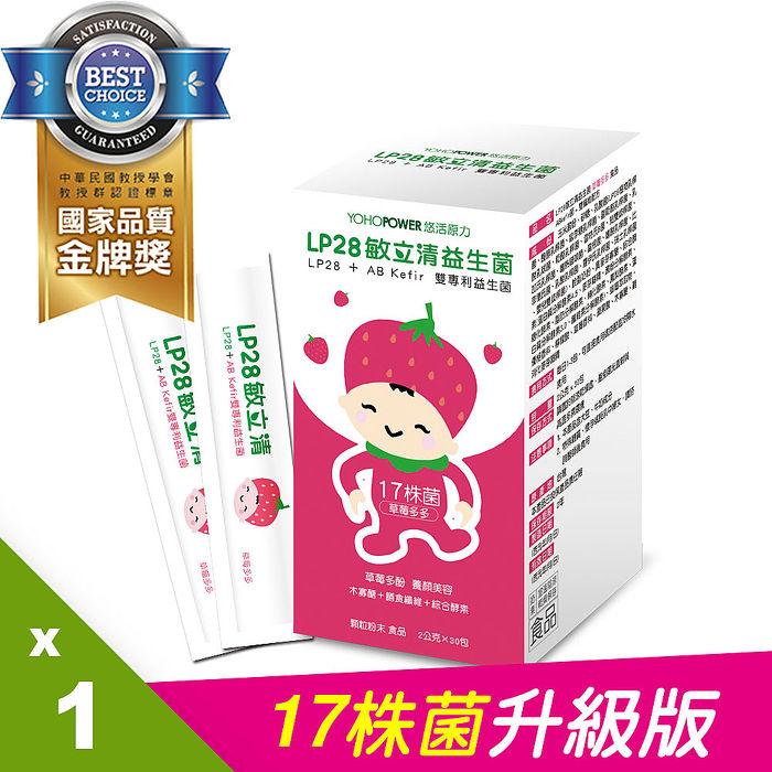【悠活原力】LP28敏立清益生菌 第四代菌株升級版-草莓多多30條/盒