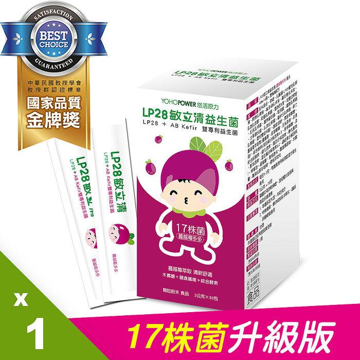 【悠活原力】LP28敏立清益生菌 第四代菌株升級版-蔓越莓多多30條/盒