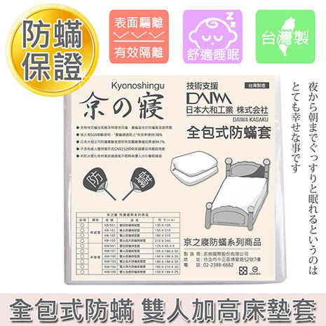 【京之寢】全包式防蹣 雙人加高床墊套 (KM-105)(特賣)