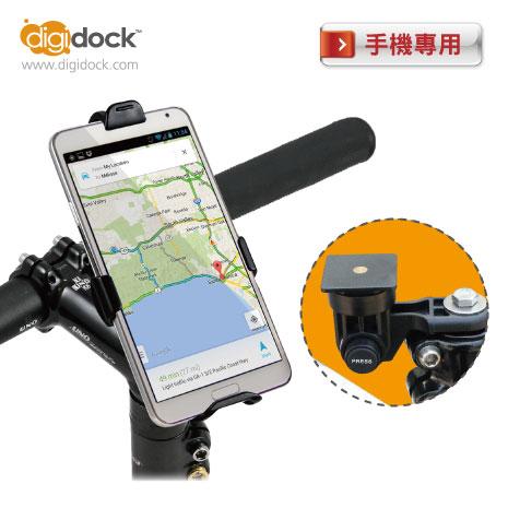 【digidock】 單車 機車用手機架 單節旋轉式 (CR-1101UC-D)