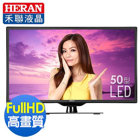 【HERAN禾 聯】50吋LED液晶顯示器(HD-50DD9)